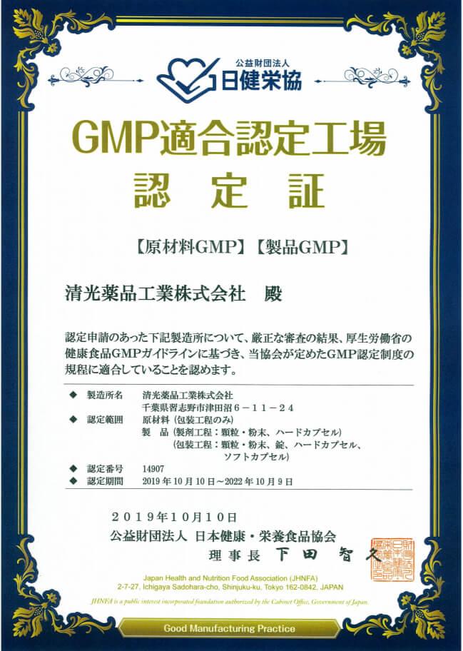 Giấy chất lượng sản phẩm Shiratori tại nhà máy GMP Nhật Bản myphamhera.com